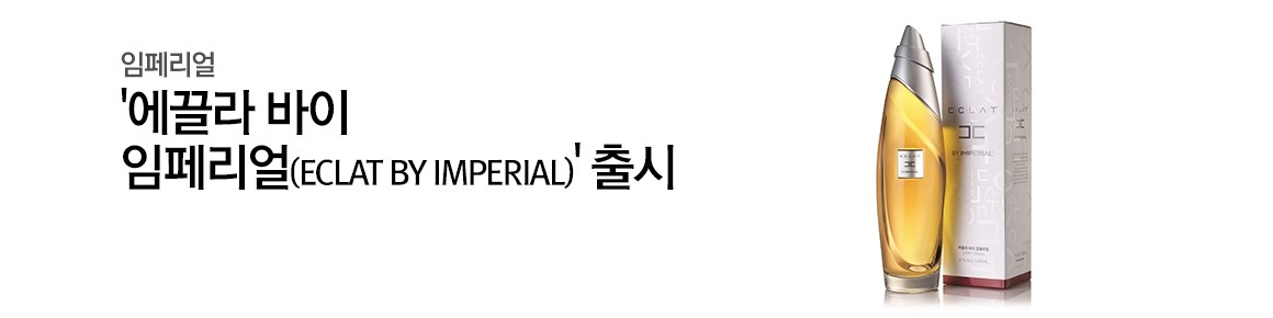 ECLAT BY IMPERIAL 출시