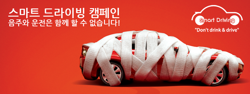 Smart Driving Campaign
