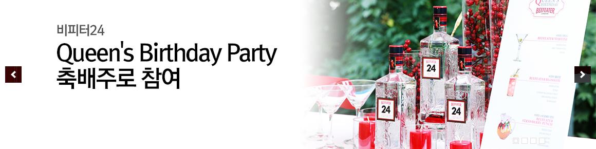 비피터24, Queen's Birthday Party 축배주로 참여