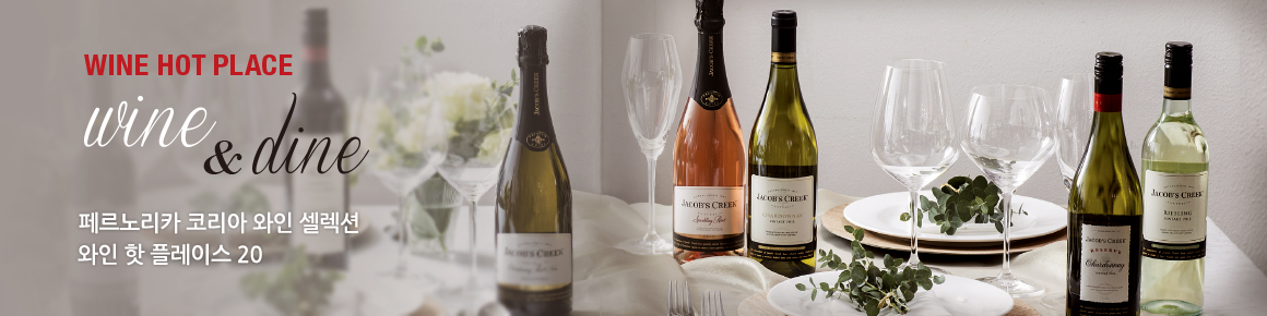 WINE HOT PLACE wine&dine 페르노리카 코리아 와인 셀렉션 와인 학 플레이스 20