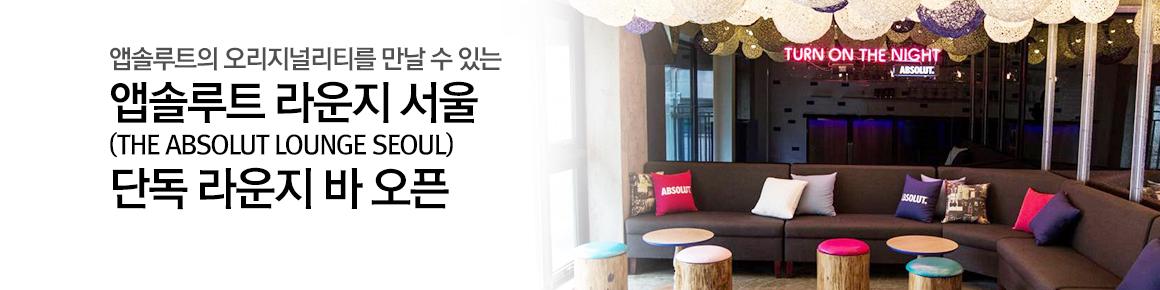 앱솔루트 라운지 서울 단독 라운지 바 오픈
