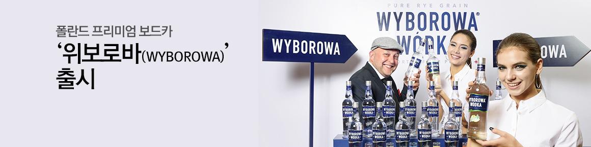 폴란드프리미엄보드카 위보르바 출시