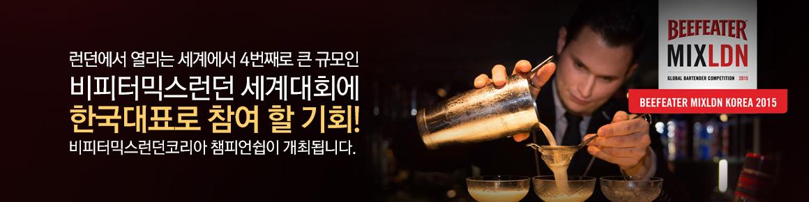 비피터믹스 런던 세계대회에 한국대표로 참여할 기회. 비피터믹스런던코리아 챔피어쉽이 개최됩니다.