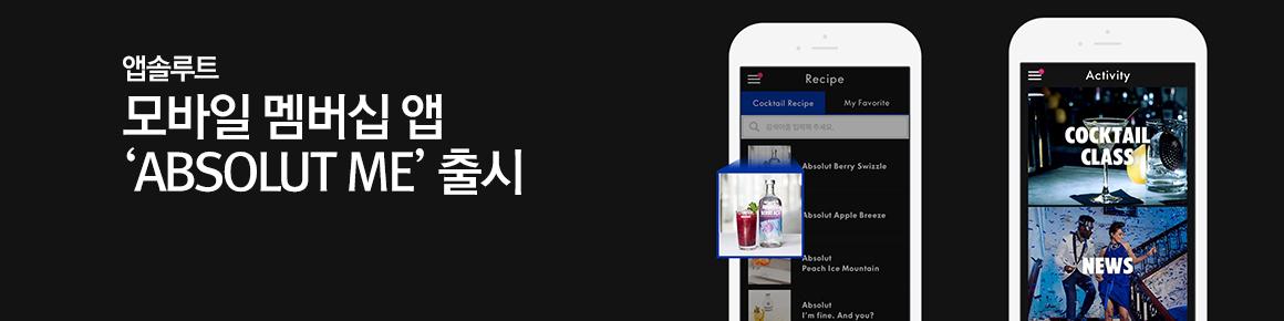 앱솔루트, 모바일 멤버십 앱 'ABSOLUT ME' 출시