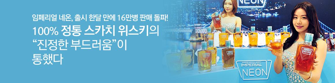 임페리얼네온, 출시 한달 만에 16만병 판매 돌파!