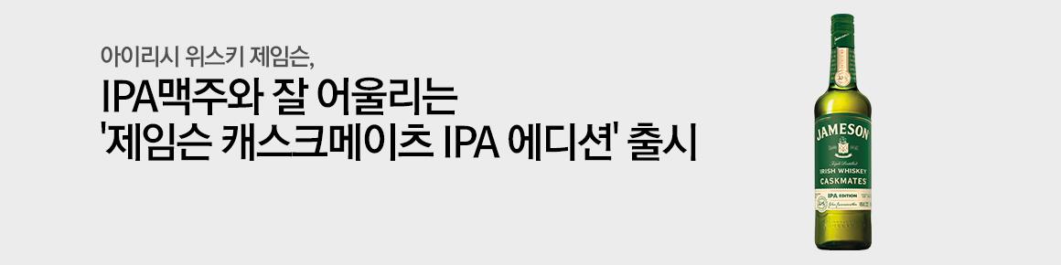01_제임슨_수정