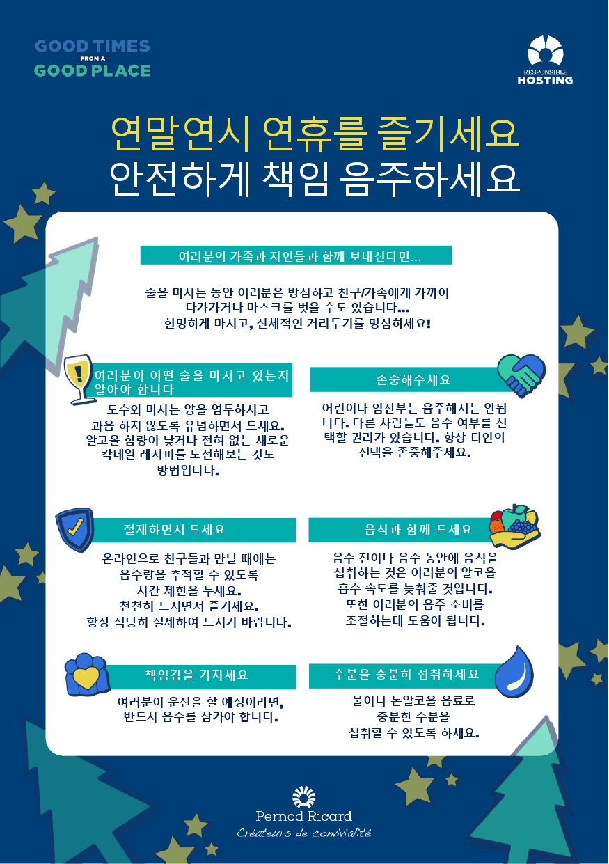 Wise_drinking_tips_kor_page-0001